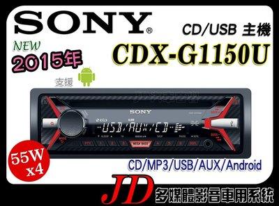 【JD 新北 桃園】SONY CDX-G1150U CD/MP3/USB/AUX/Android主機 2015年 公司貨