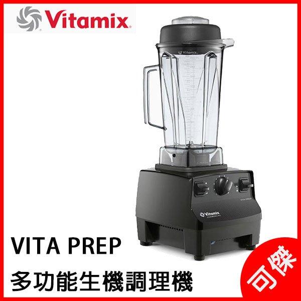 美國原裝進口  Vita-mix 2.3匹馬力生機調理機  多功能 VITA PREP 超強2.3匹馬力 公司貨  免運
