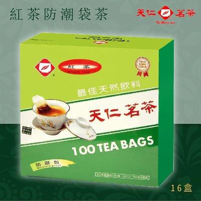 休閒必備~【天仁茗茶】紅茶袋茶(100入防潮包/盒*16盒/箱) 茶包 茶袋