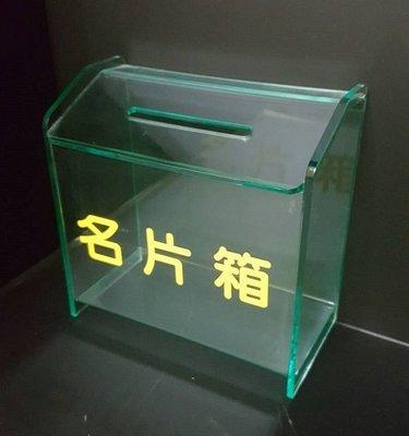 壓克力名片箱