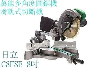 含稅 可分期【花蓮源利】日本 HITACHI 日立 C8FSE 8吋 萬能多角度圓鋸機 滑軌式 切斷機