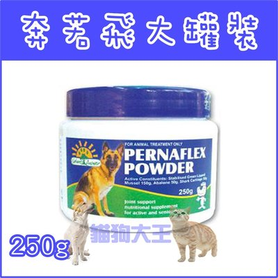 **貓狗大王*奔若飛(關節保養)250g,老年及活潑犬貓保養關節的最佳營養品/關節保健