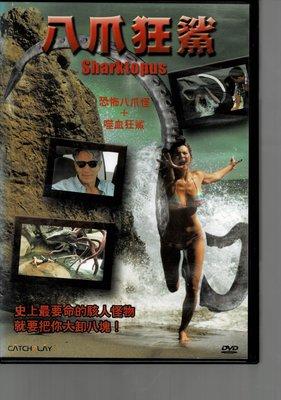 *老闆跑路* 《八爪狂鯊 》 DVD二手片,下標即賣,請讀關於我
