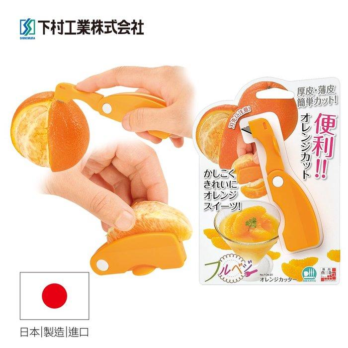 【日本下村工業Shimomura】柳橙剝皮器 FOK-01