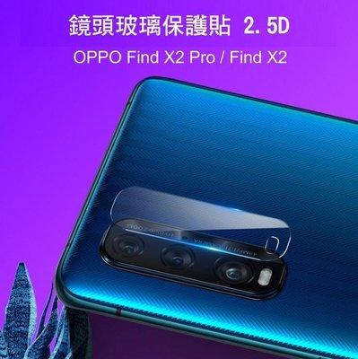--庫米-- OPPO Find X2 Pro /  Find X2 鏡頭玻璃貼 鏡頭貼 保護貼 2.5D 硬度9H