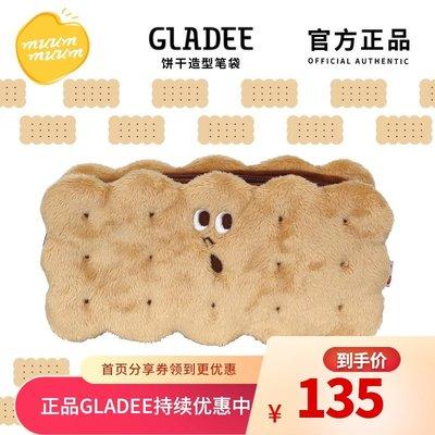 文具盒GLADEE歐陽娜娜同款日本正品餅干香蕉牙膏ins毛絨收納袋餅干筆袋
