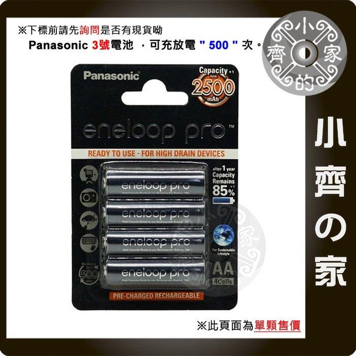 國際牌Panasonic eneloop 低自放 鎳氫 AA 3號 三號 (BK-3HCDE)充電電池-小齊的家