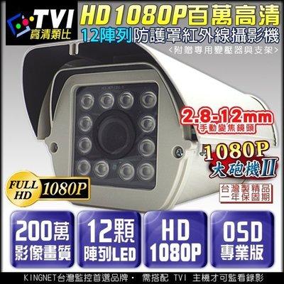 監視器 1080P TVI 12顆陣列式紅外線燈攝影機 防護罩 DVR CAM OSD 戶外監視器 2.8-12mm