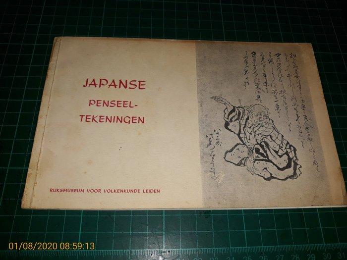 《JAPANSE PENSEELTEKENINGEN 日本毛筆畫》【CS超聖文化讚】