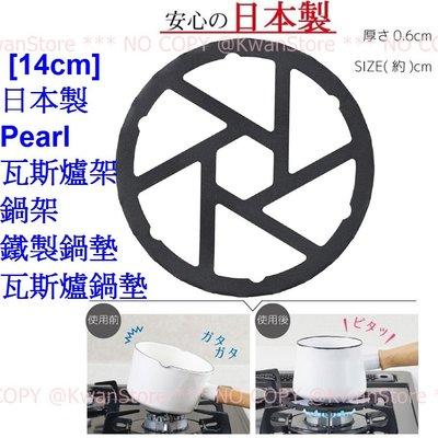 [14cm]日本製 Pearl瓦斯爐架 鍋架 鐵製鍋墊 瓦斯爐鍋墊