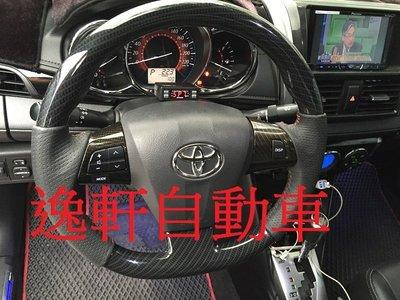(逸軒自動車)TOYOTA VIOS升級NEW WISH三幅原廠碳紋方向盤+9成新氣囊+方向盤控制鍵
