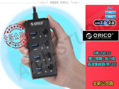 ORICO 獨立開關 保護插槽 USB3.0 HUB 集線器 4 Ports 4埠 超高速集線器 黑色出貨 W9PH4