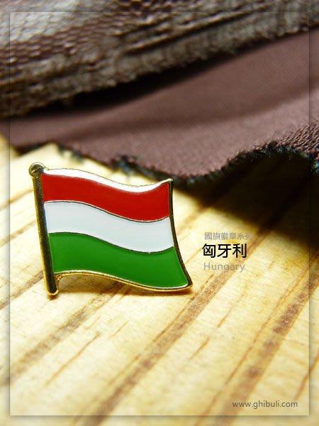 【國旗徽章達人】匈牙利國旗徽章/國家/胸章/別針/胸針/Hungary/超過50國圖案可選