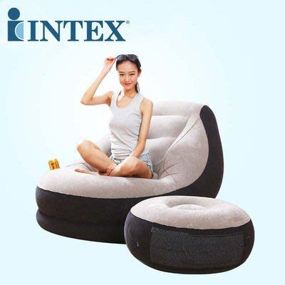 美國 INTEX 68564《懶骨頭》充氣沙發套裝 懶人沙發 休閑沙發 充氣沙發  休閒躺椅 貴妃椅