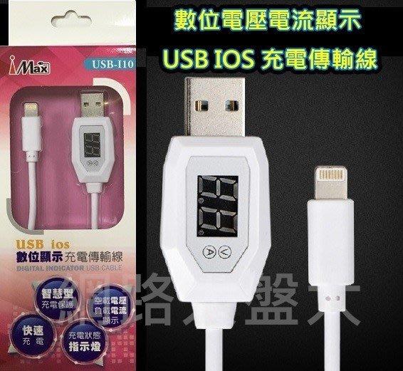 #網路大盤大#數位顯示 電壓電流 USB 傳輸線 充電線 數據線 IPHONE IPAD IPOD MP3 新莊自取