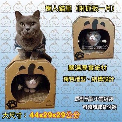 賣場滿額 免運優惠中 懶人版貓屋大款含專用耐抓版1片$299 紙創無限 耐抓貓抓板 貓窩 貓屋 貓床 貓用品