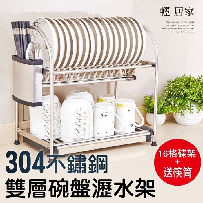 304不鏽鋼雙層碗盤瀝水架 儲物收納碗碟架 烘碗機 滴水置物架 碗盤瀝水架 水槽瀝水架 -輕居家0779