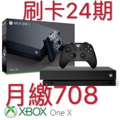 刷卡24期 XBOX ONE X 主機 另售 PS4 PRO Nintendo Switch 碧血狂殺2 NS 皮卡丘
