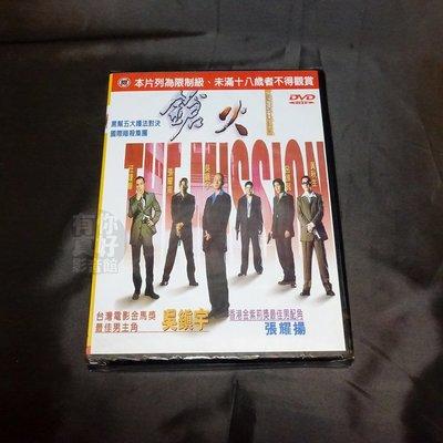 全新影片《鎗火》DVD 吳鎮宇 任達華 張耀揚 呂頌賢 黃秋生 杜琪峯