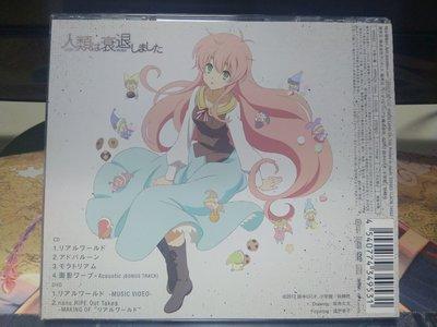 [CD+DVD 初回限定盤] 人類衰退之後 OP リアルワールド nano.RIPE 面影ワープ - Acoustic