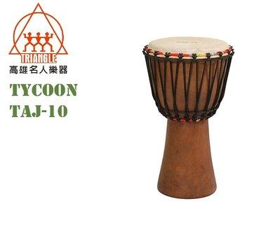 【名人樂器】Tycoon TAJ-10 非洲鼓