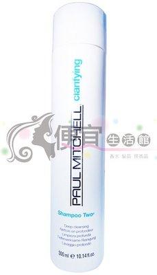 便宜生活館【洗髮精】邦肯 PAUL MITCHELL 2號洗髮精 300ml ~針對油性頭皮專用