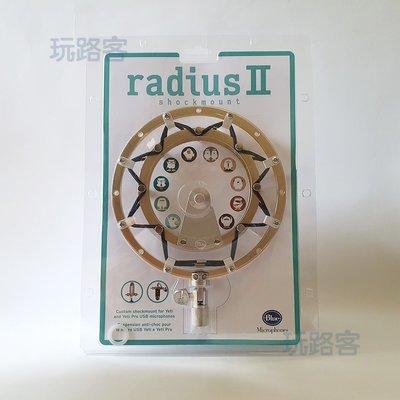 【Wowlook】全新 Blue Radius 2 原廠防震架 雪怪麥克風 避震 Radius II