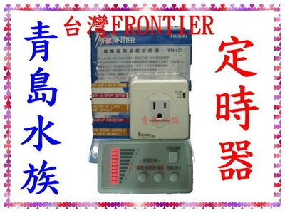 。。。青島水族。。台灣FRONTIER-循環定時器(110v/220v共用)==TM627(可當造浪控制器使用)