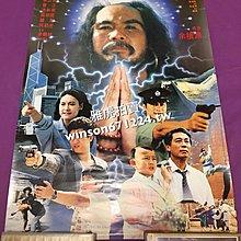 香港電影 鴛鴦俠侶 電影海報 惠英紅