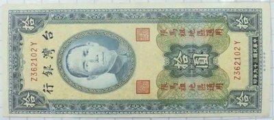 【特價品】39年馬祖 拾圓 帶平3(有折)(已售出)