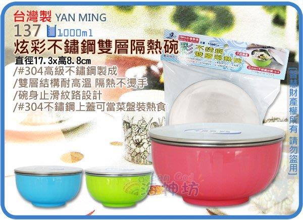 =海神坊=台灣製 137 16cm 炫彩不鏽鋼雙層隔熱碗 湯碗 #304 附不鏽鋼蓋 1L 10入2700元免運
