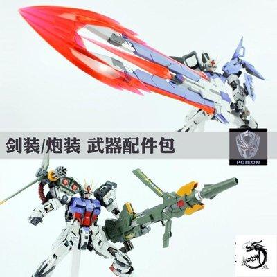 九州動漫PoisonToys MOSHOW 模壽 1/72 強襲用 劍裝/炮裝 武器配件包