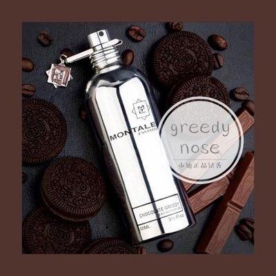 多琳香水~小迪小樣丨蒙塔萊貪吃巧克力?Chocolate Greedy Montale法國香水