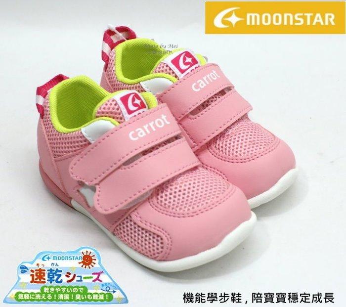 日本品牌MOONSTAR月星CR 3E寬楦速乾幼兒鞋 ( CRB1204 粉紅)