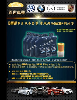 BMW 寶馬 原廠機油 5W30 4.5瓶+機油心 含工價 B38 F48 X1 F39 X2 18i