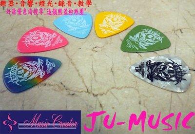 造韻樂器音響- JU-MUSIC - BMF 電吉他 木吉他 PICK 彈片 經典款  一組6片 可混搭