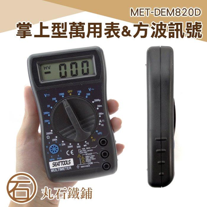 小型三用電錶 方波輸出 10A直流電流 LED顯示 MET-DEM820D