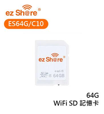 『e電匠倉』ezShare 易享派 ES64G/C10 WiFi SD卡 記憶卡 64G 無線SD卡 即插即用