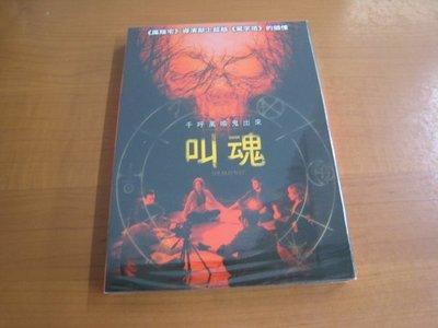 全新歐影《叫魂 Demonic》DVD 《陰兒房》《厲陰宅》恐怖鬼才溫子仁最新力作