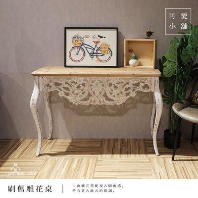 ( 台中 可愛小舖 ) 歐式鄉村風 復古 刷舊 雕花 雙色 弧形腳 玄關桌 展示陳列 長桌 餐桌 邊桌