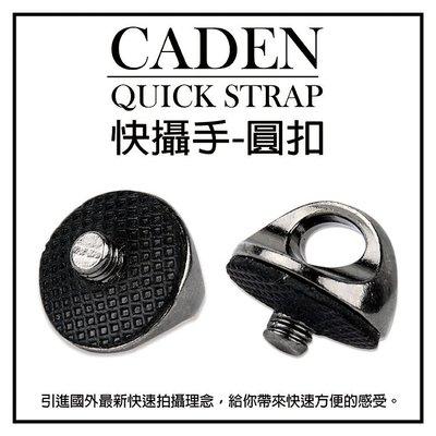 趴兔@CADEN QUICK STRAP 快攝手二代 一代 標準通用型圓扣 相機底座 標準1/4螺絲扣環 背帶圓扣專用