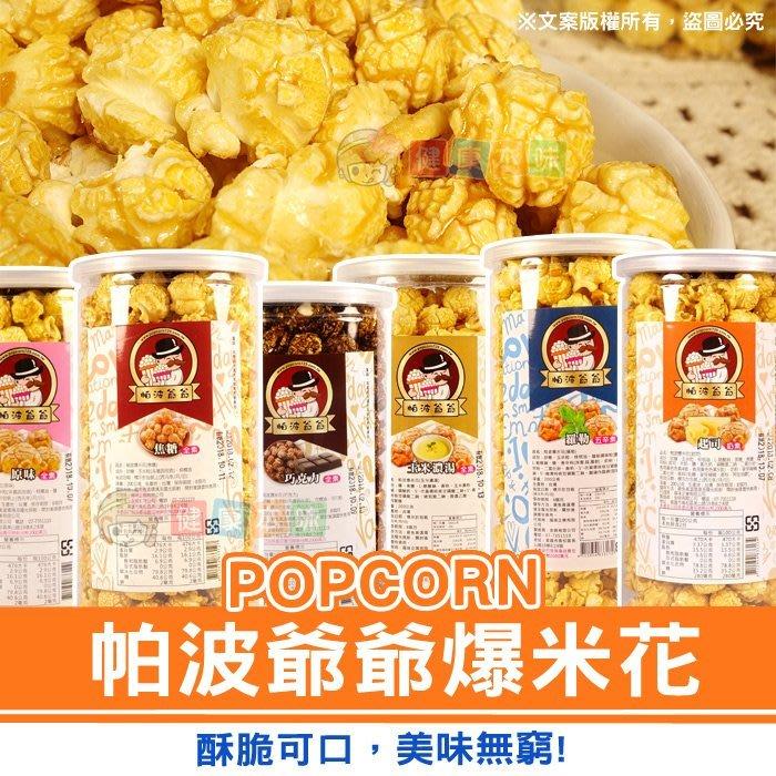 帕波爺爺爆米花180g 7種口味可選[TW4712954]健康本味