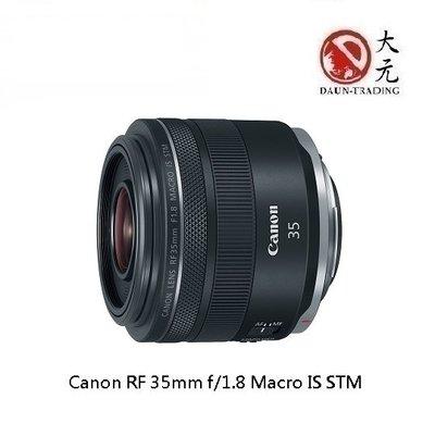 *大元˙台南*【全幅風景人像鏡】Canon RF 35mm f/1.8 Macro IS STM 公司貨