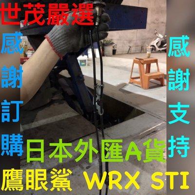 世茂嚴選 鷹眼鯊 WRX  STI  IMPREZA  專用 前含氧感知器