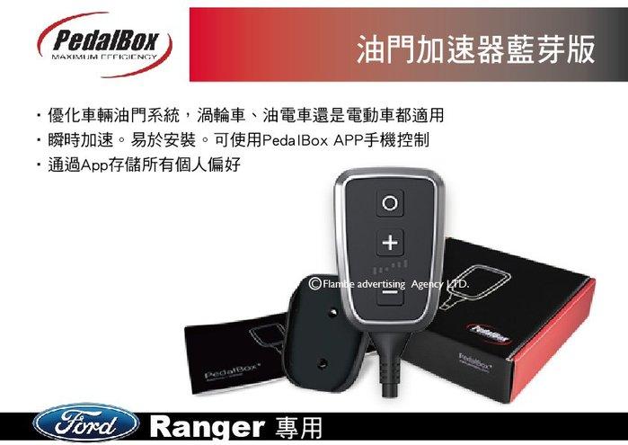   MyRack   Pedalbox Ranger 油門加速器藍芽版 主控扭力  無限程式升級 公司貨 24期0利率