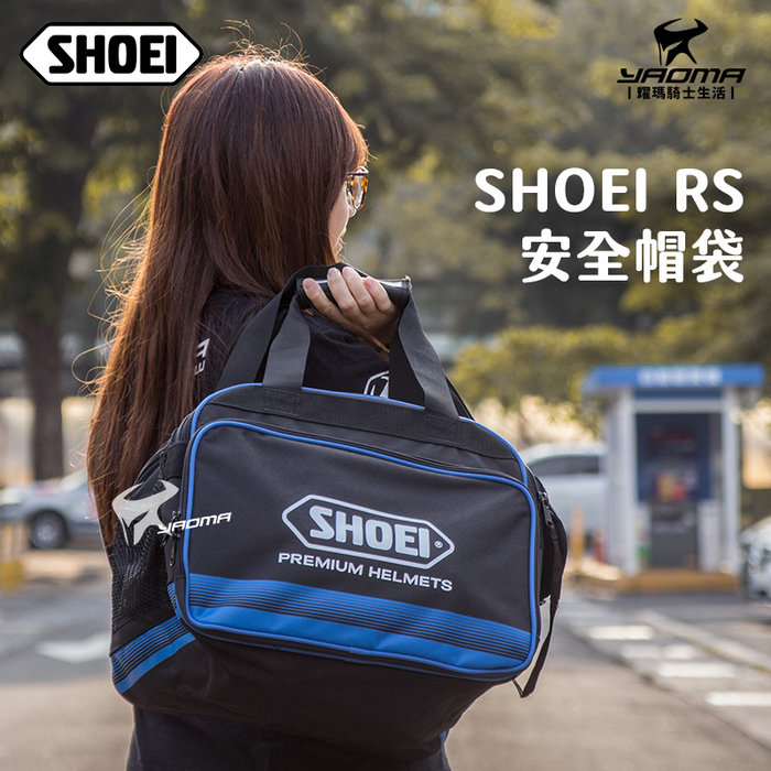 SHOEI RS HELMET CARRY BAG 安全帽袋 手提帽袋 安全帽保護袋 保護愛帽 原廠貨 耀瑪騎士機車部品