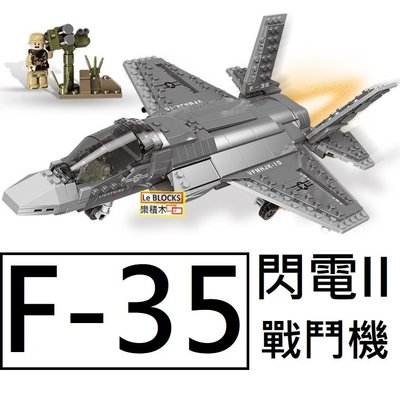 樂積木~當日出貨~星堡 F35 閃電II 戰鬥機 非樂高LEGO相容 軍事 美軍 軍事 空軍 超級英雄 XB06026