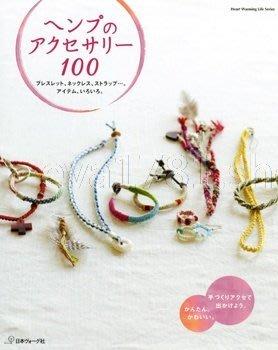 小熊森林鄉村彩繪~百元 書籍區~08A~80277 VOGUE社 麻繩的飾品100