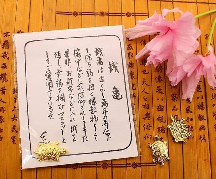 日本淺草寺健康御守招福小金龜(1袋1只)