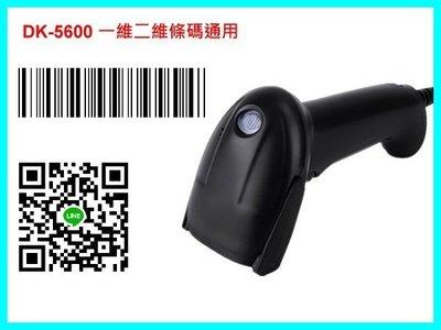 中文QR CODE對應 DK-5600 DK5600 二維條碼掃描器 USB介面隨插即用